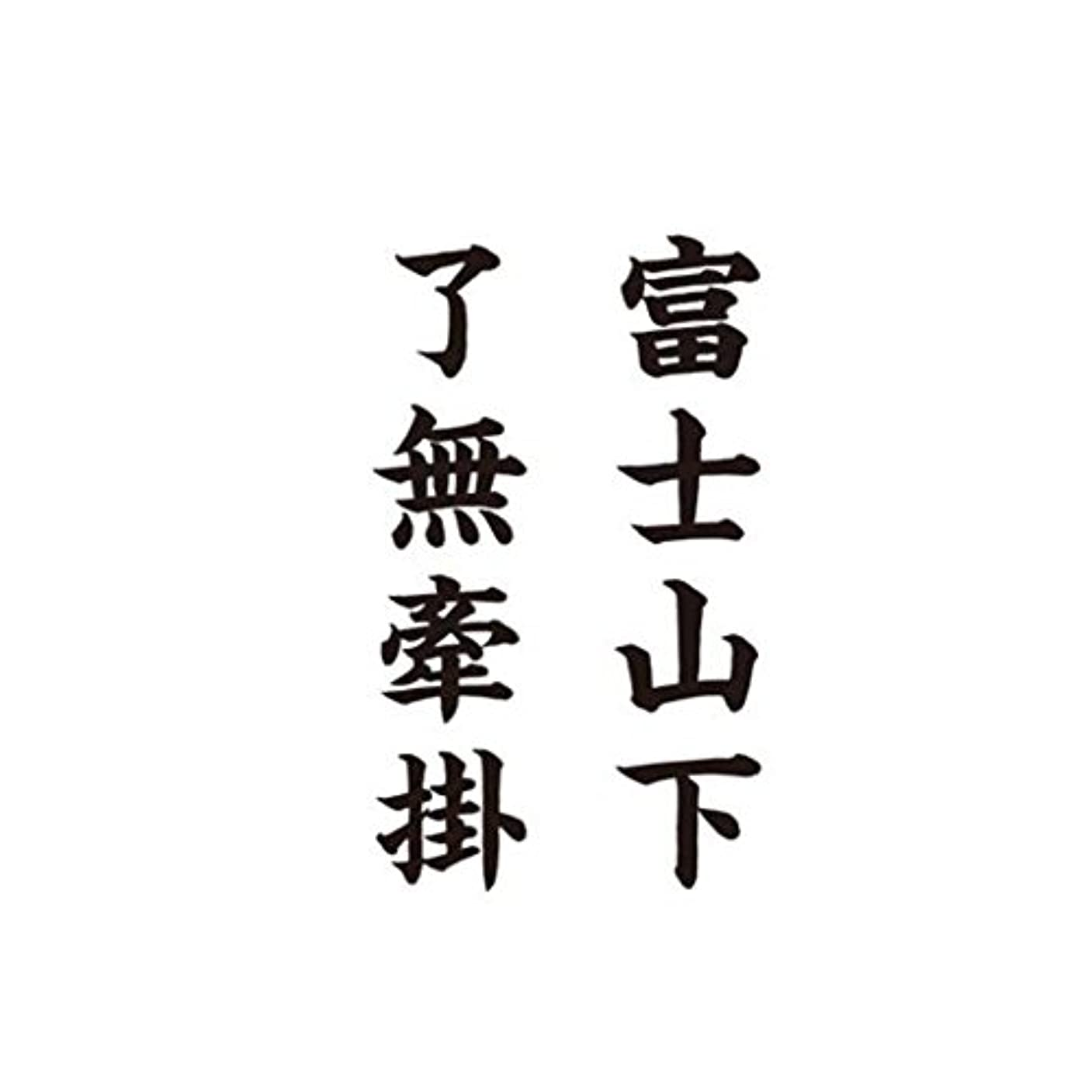 リスク職人枕タトゥー耐久シミュレーション中国語ステッカー