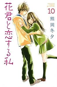 花君と恋する私(10) (別冊フレンドコミックス)