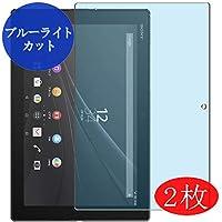 2枚 VacFun Sony Xperia Z4 Tablet SO-05G au SOT31 ブルーライトカット 自己修復 日本製素材 4H フィルム 保護フィルム 気泡無し 0.14mm 液晶保護 フィルム プロテクター 保護 フィルム(非 ガラスフィルム 強化ガラス ガラス ) ブルーライト カット