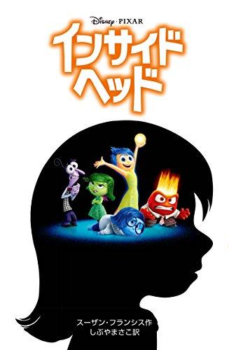 インサイドヘッド ディズニーアニメ小説版の詳細を見る