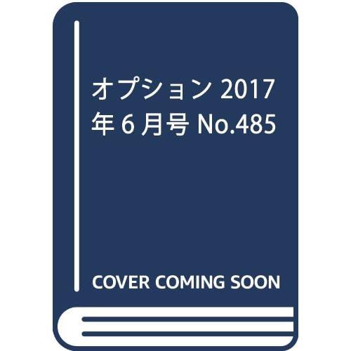 オプション 2017年6月号 No.485