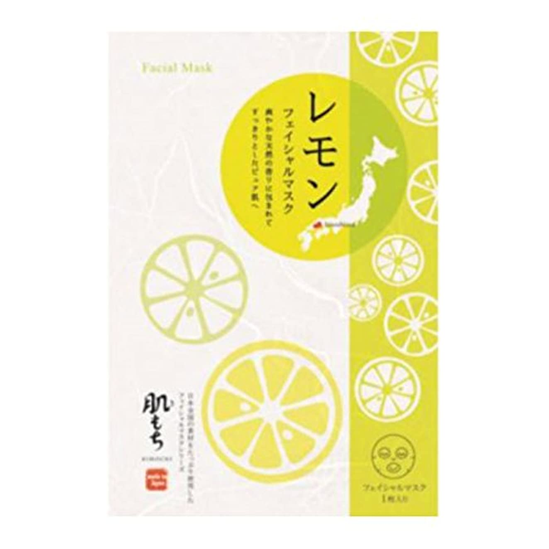 退院信条バナナ肌もち(きもち) フェイシャルマスク レモン(1枚20ml) 5枚セット