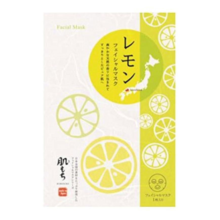 小麦粉半島無駄肌もち(きもち) フェイシャルマスク レモン(1枚20ml) 5枚セット