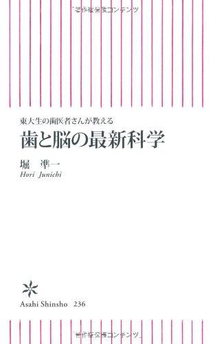 東大生の歯医者さんが教える 歯と脳の最新科学 (朝日新書)の詳細を見る