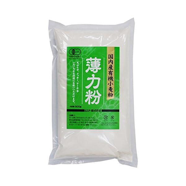 ムソー国内産有機小麦粉・薄力粉 500gの商品画像