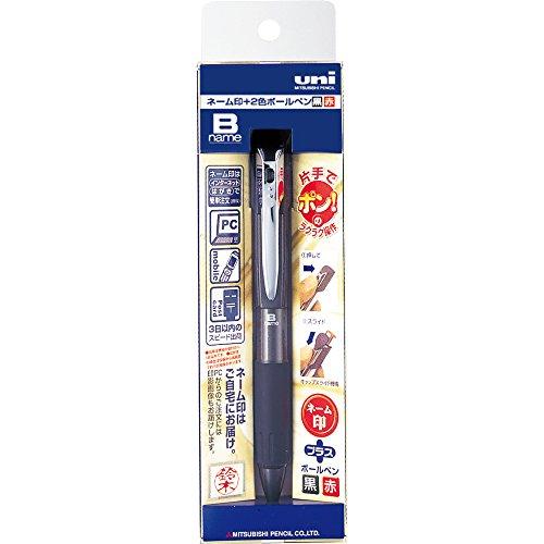 三菱鉛筆 2色ボールペン 印鑑付 Bname 黒 SHE22000U.24