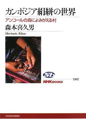 カンボジア絹絣の世界―アンコールの森によみがえる村 (NHKブックス)の詳細を見る