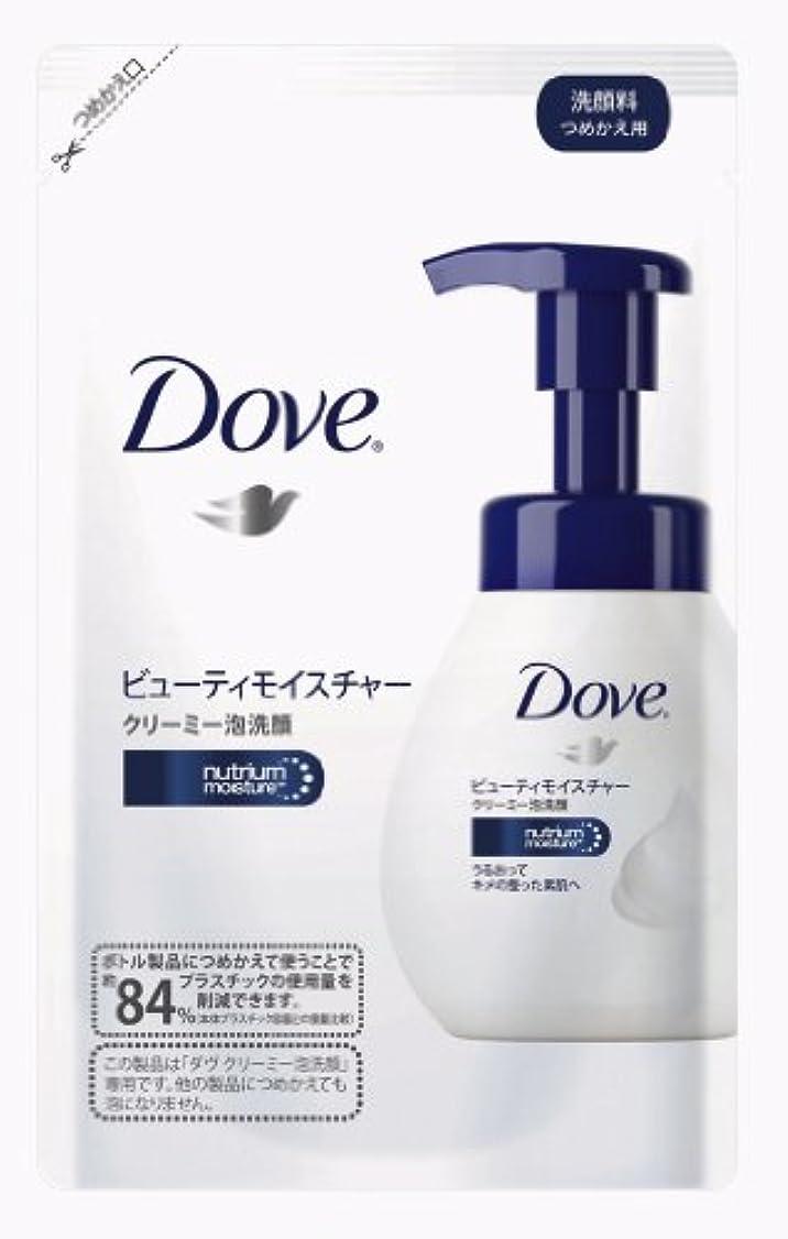 共役強います誤解を招くダヴ クリーミー泡洗顔 モイスチャー 詰替用 130ml