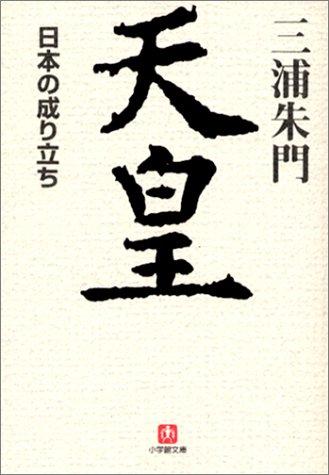 天皇―日本の成り立ち (小学館文庫)の詳細を見る