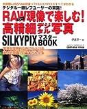 RAW現像で楽しむ!高精細デジタル写真―SILKYPIXマスターBOOK (GAKKEN CAMERA MOOK)
