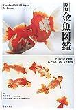 原色金魚図艦―かわいい金魚のあたらしい見方と提案
