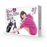 【早期購入特典あり】初めて恋をした日に読む話 Blu-ray BOX