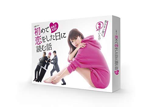 【メーカー特典あり】初めて恋をした日に読む話 Blu-ray BOX(ポストカード4枚セット付)