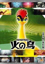 火の鳥 復活編・異形編 [DVD]の詳細を見る