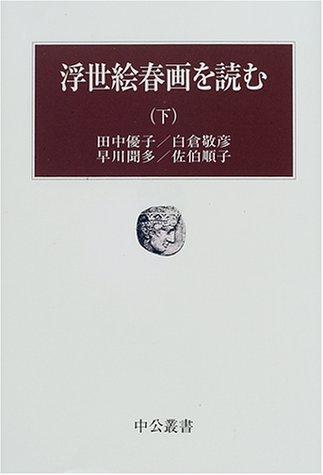 浮世絵春画を読む〈下〉 (中公叢書)