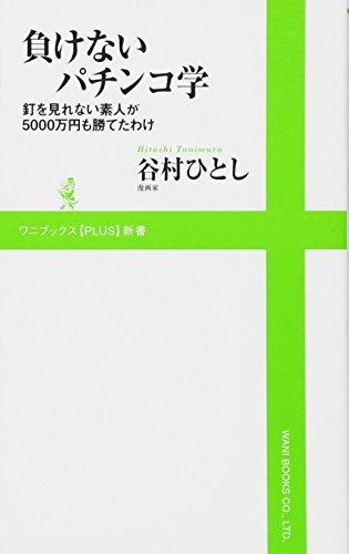 『 負けないパチンコ学 』 ~ 釘を見れない素人が5000万円も勝てたわけ ~ (ワニブックスPLUS新書)の詳細を見る