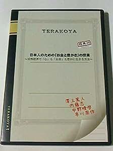 日本人のための「お金と豊かさ」の授業 [DVD]