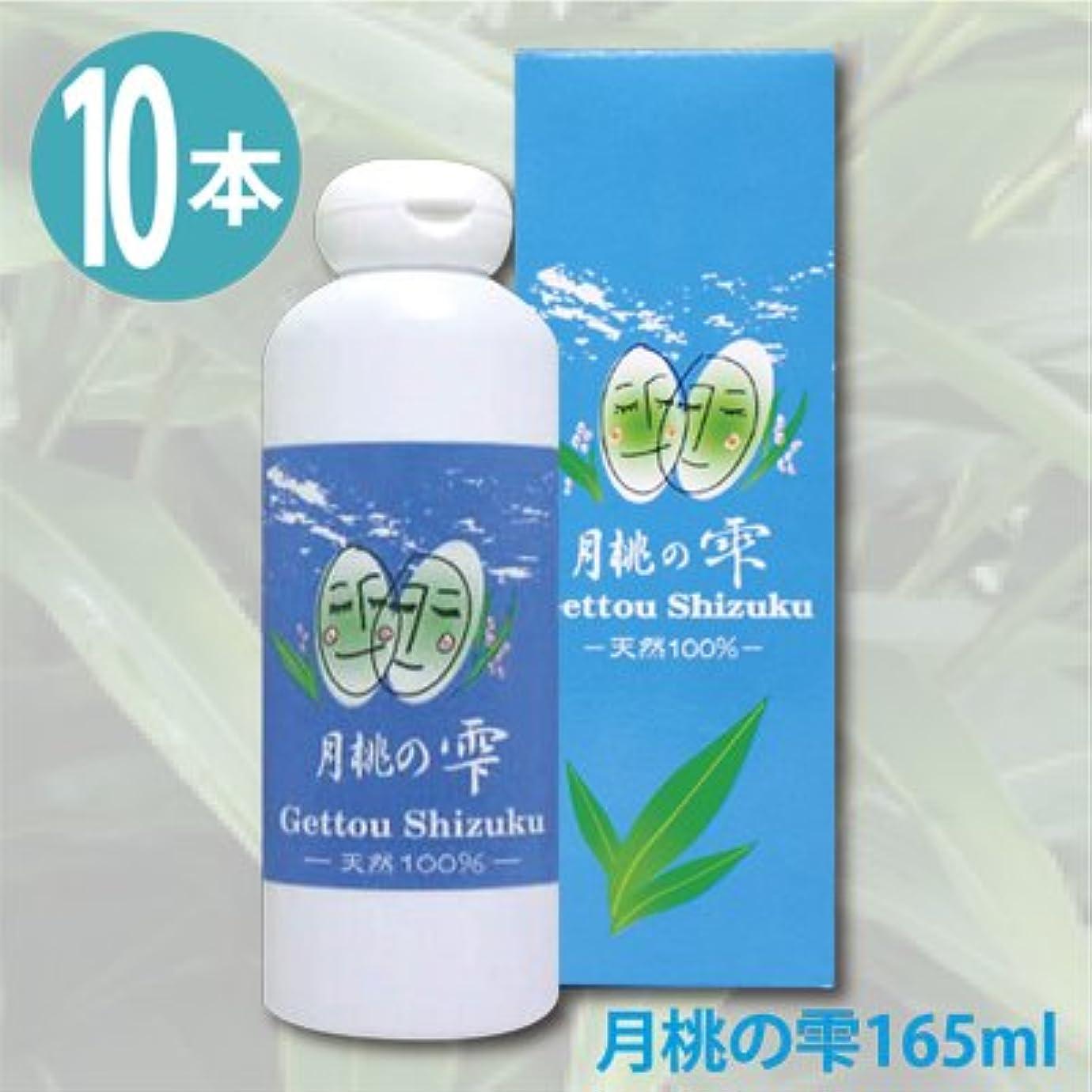 叱る防水ミキサー月桃の雫10本(1本?165ml)