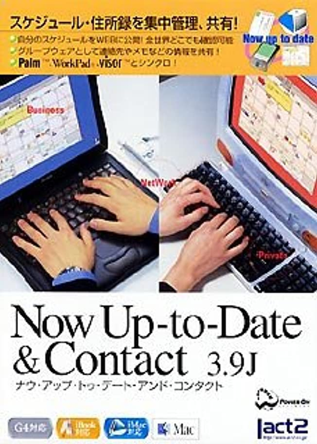 マスク伝記変動するNow Up-to-Date & Contact 3.9J