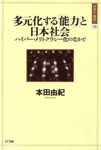 多元化する「能力」と日本社会 —ハイパー・メリトクラシー化のなかで  日本の〈現代〉13