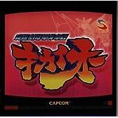 超鋼戦紀キカイオー ― オリジナル・サウンドトラック
