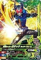 ガンバライジング/ガシャットヘンシン1弾/G1-028 仮面ライダーガタック ライダーフォーム R