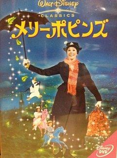 メリーポピンズ [DVD]の詳細を見る