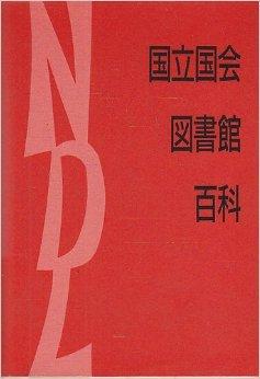国立国会図書館百科