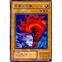 【シングルカード】遊戯王 北風と太陽 LB-34 ノーマル