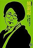 放浪記 (ホーム社漫画文庫)
