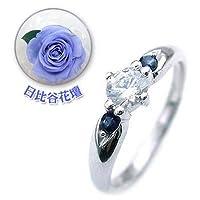 【SUEHIRO】 ( 婚約指輪 ) ダイヤモンド プラチナエンゲージリング( 9月誕生石 ) サファイア(日比谷花壇誕生色バラ付) #15