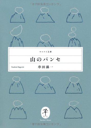 山のパンセ (ヤマケイ文庫)の詳細を見る