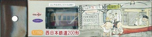 ワンマイル リアルダイキャスト 1/150 西日本鉄道200形