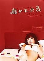 聴かれた女 [DVD]