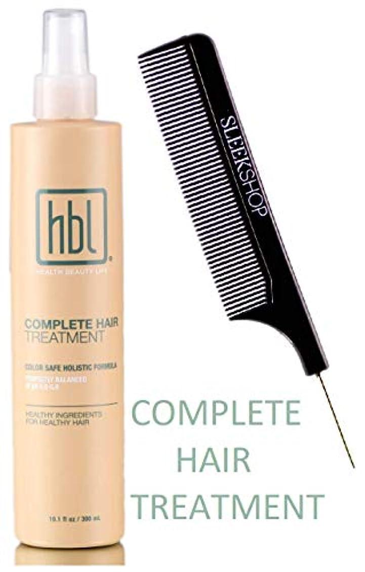 スリップ彼は無限大HBL Health Beauty Life HBLコンプリートヘアトリートメント(スタイリストキット)COLOR SAFEホリスティックFORMULA、完璧なバランスの@ pHは4.0?5.0 10.1オンス/ 300ミリリットル