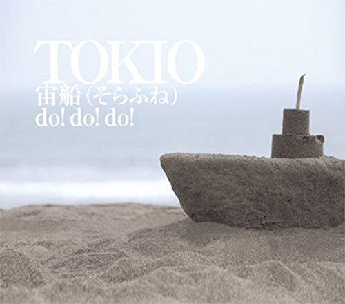 宙船/do!do!do!