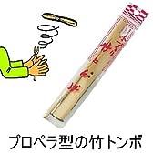 手作り 竹とんぼ たけとんぼ タケトンボ