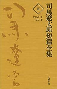 司馬遼太郎短篇全集 5巻 表紙画像