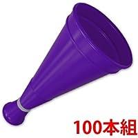 トップメガホン100本組/紫色