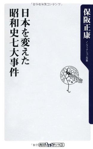 日本を変えた昭和史七大事件 (角川oneテーマ21)の詳細を見る
