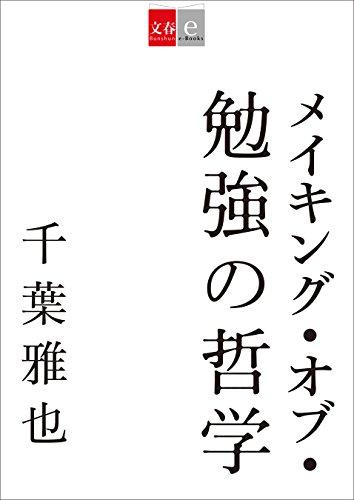 [画像:メイキング・オブ・勉強の哲学 (文春e-book)]
