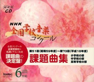 CD NHK全国学校音楽コンク-ル課題曲集(第51回〜第73回)