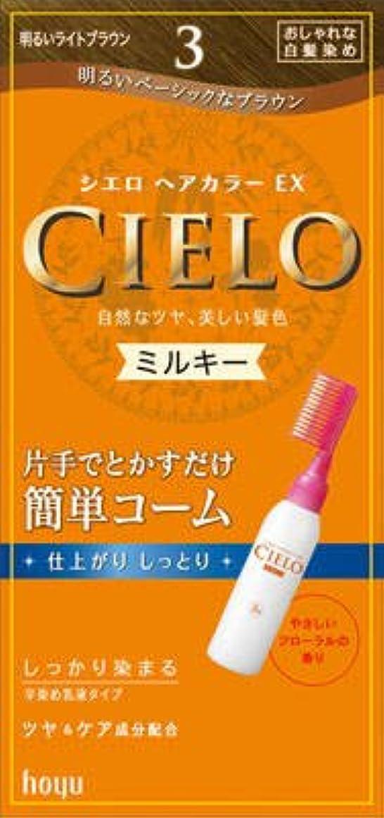 草ビジュアルチーズホーユー シエロ ヘアカラーEX ミルキー3 (明るいライトブラウン)×27点セット (4987205284830)
