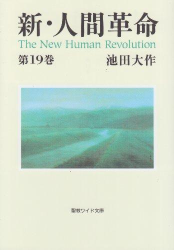 新・人間革命 第19巻 (聖教ワイド文庫 48)