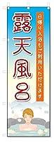 のぼり旗 露天風呂 (W600×H1800)温泉