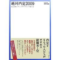 絶対内定2009―自己分析とキャリアデザインの描き方