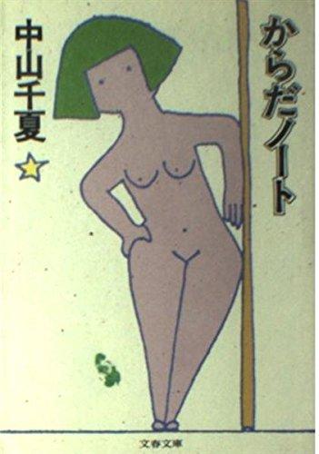 からだノート (文春文庫 (203‐6))