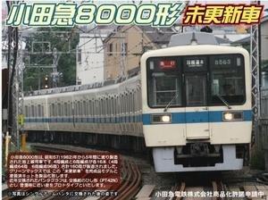 Nゲージ 4159 小田急8000形 未更新4輛M付 (塗装済完成品)