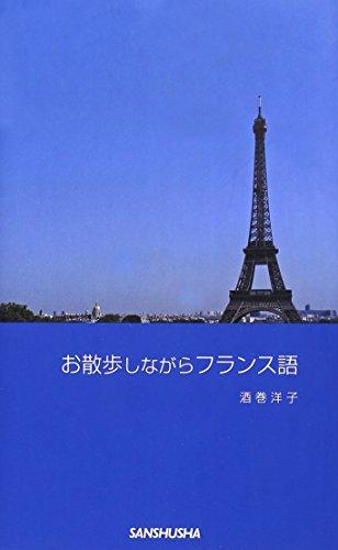 お散歩しながらフランス語の詳細を見る