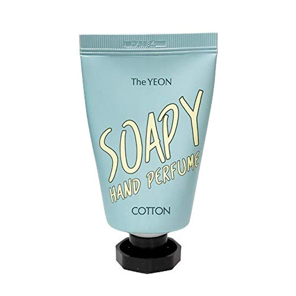 細心の回る同化The YEON [ザ?ヨン] ソーピー パフューム ハンドクリーム(SOAPY PERFUME HAND CLEAM) (コットン)